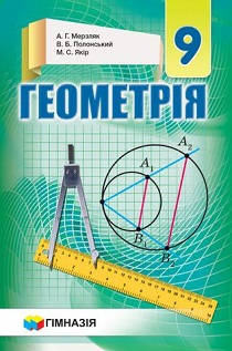 гдз мерзляк геометрія 7 клас нова програма 2017 мерзляк