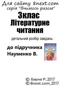гдз зошит з лтературного читання 3 клас вра науменко вдповд