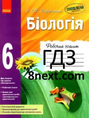 польська мова 6 клас бленька-свистович гдз