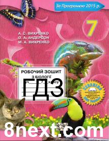 Клас 7 гдз а.с.вихренко робочий зошит