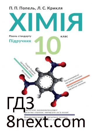 Г л химия тишакова гдз Решебники (ГДЗ)