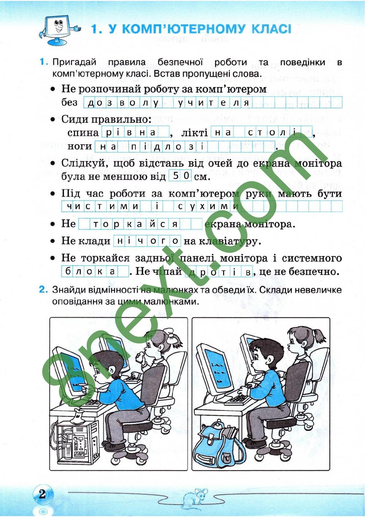Гдз информатика 3 класс ломаковская рабочая тетрадь ответы