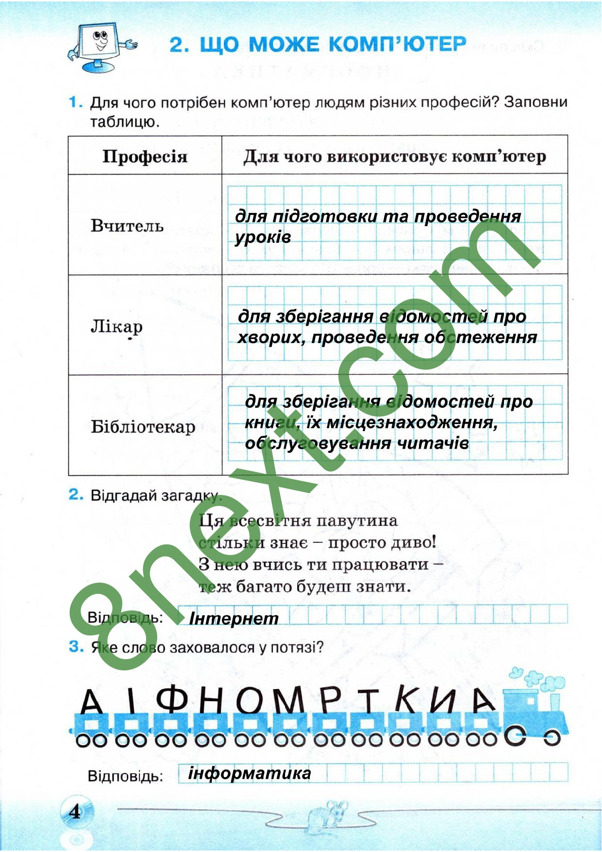 ответы по информатике 2 класс ломаковская