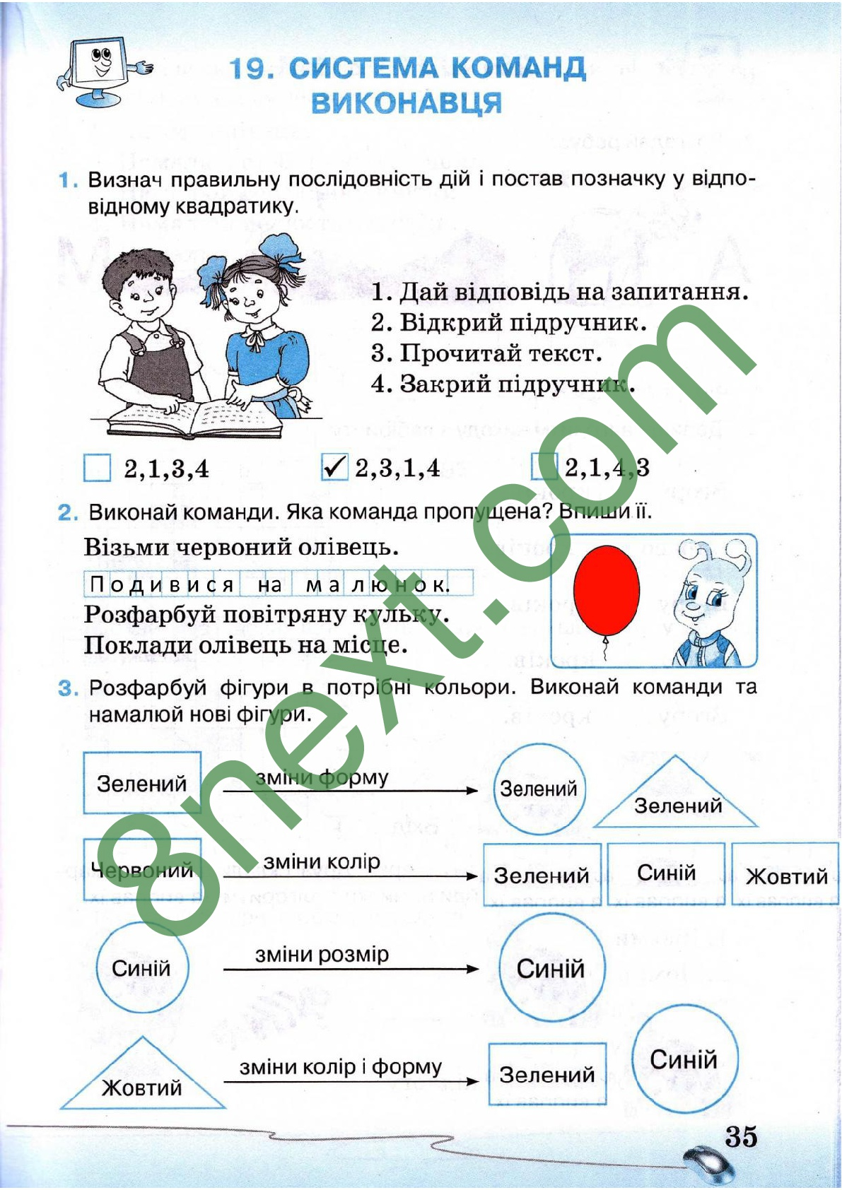 зошит відповіді гдз клас інформатика відповіді ломаковська робочий 3