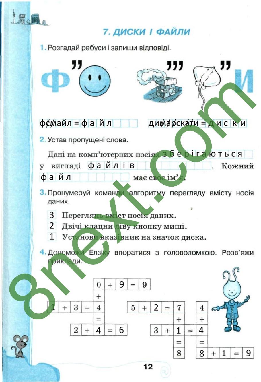 Гдз Сходинки До Інформатики 3 Клас Відповіді Ломаковська